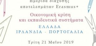 Αφίσα Erasmus+
